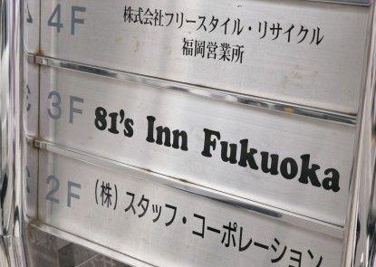 81\'s Inn Fukuoka - Hostel
