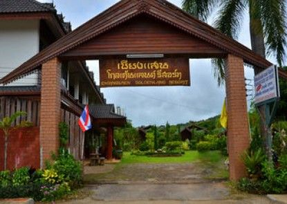 ChiangsanGoldenland Resort 1