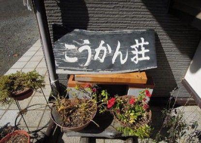 Guest House Koukan-so