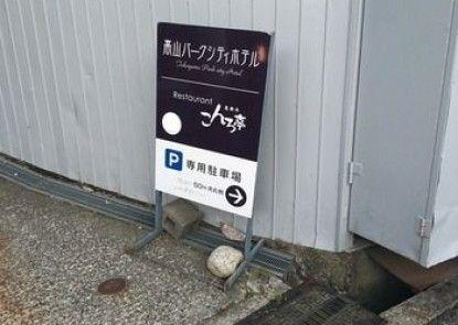 Hida Takayama Park City Hotel