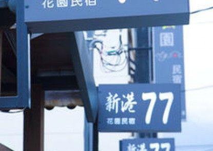 HK77villa
