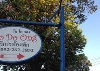 Mo Do Ong Place