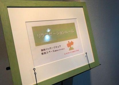 Nice Inn Hotel Maihama Tokyo Bay Premiere