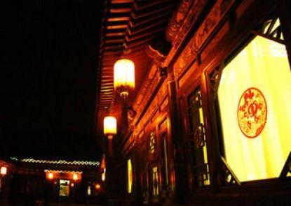 Pingyao Hyde Courtyard Hotel