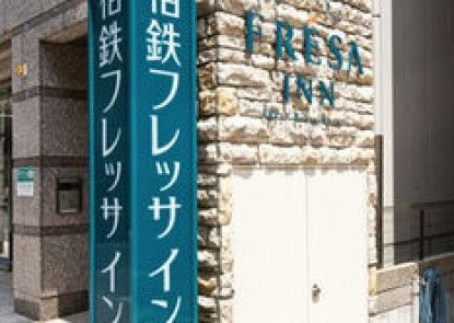 Sotetsu Fresa Inn Nihombashi-Kayabacho