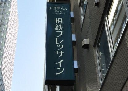 Sotetsu Fresa Inn Tokyo Kyobashi