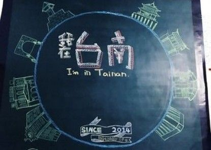 Tainan Initially Life
