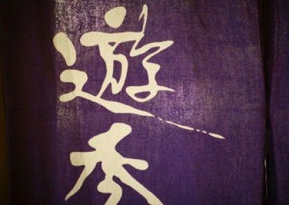 Takimotokan Yukinosato